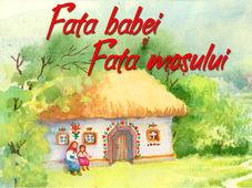 Fata babei şi Fata moşului – Clubul Ţăranului